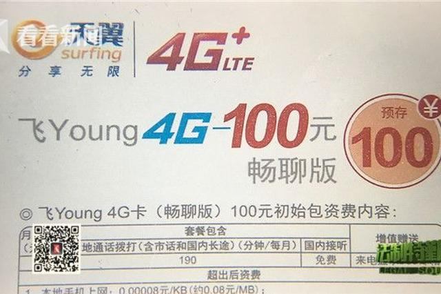 市民身份证信息被盗用 名下有19个号码横跨半个中国