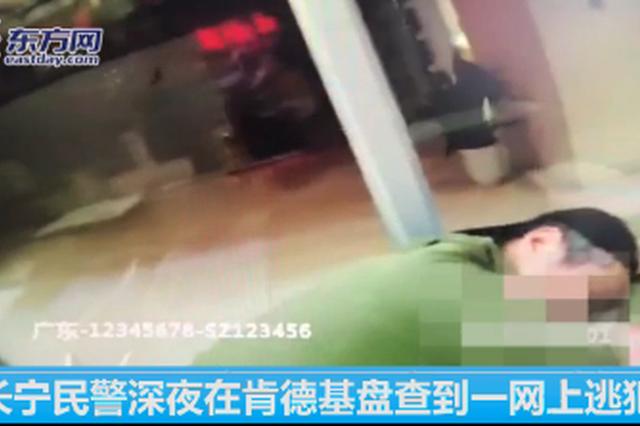 长宁民警深夜在某快餐店盘查到一网上逃犯