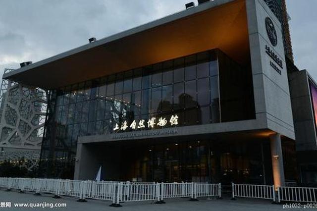 上海自博馆把标本注释搞混 小孩子写纠错信被赞