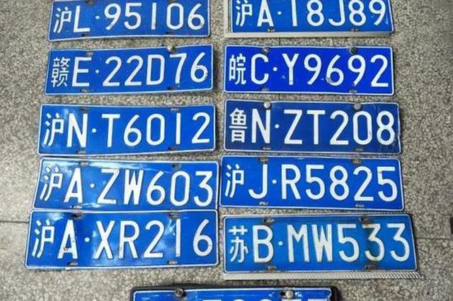 申城暴雨交警捡到13块车牌 驾驶员需注意加固牌照
