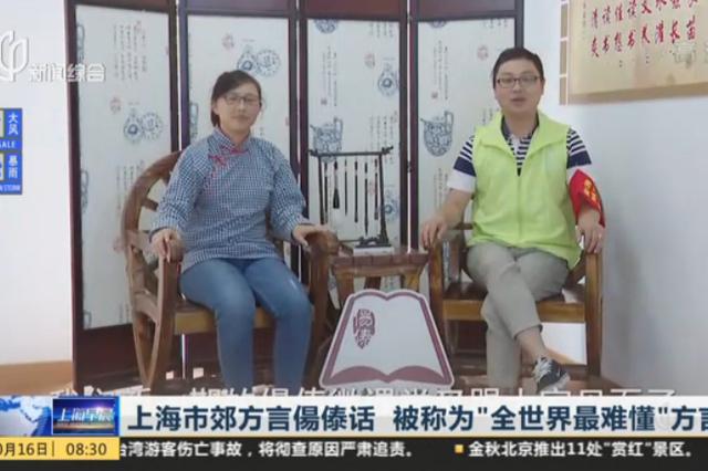 视频:上海市郊方言偒傣话 被称为全世界最难懂方言