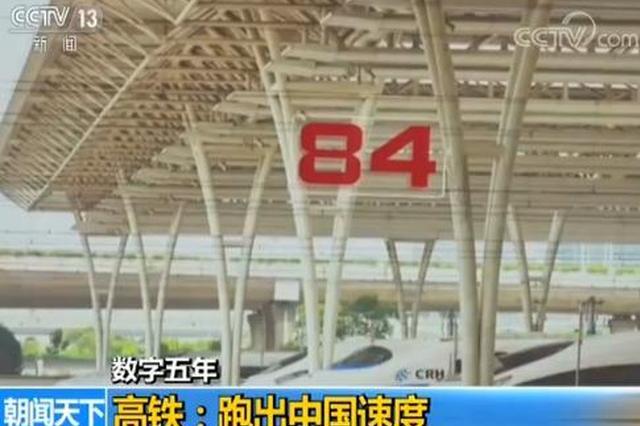 高铁:跑出中国速度 虹桥站全国最繁忙平均84秒驶过1趟