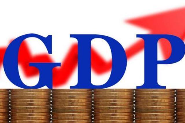 前三季度国内GDP同比增长6.9% 人均可支配收入19342元