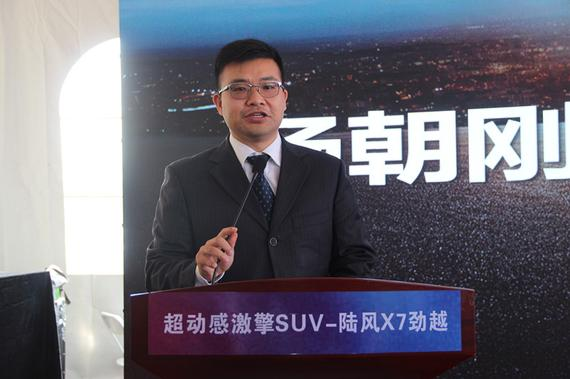 南昌陆风汽车营销有限公司副总经理 杨朝刚 现场致辞