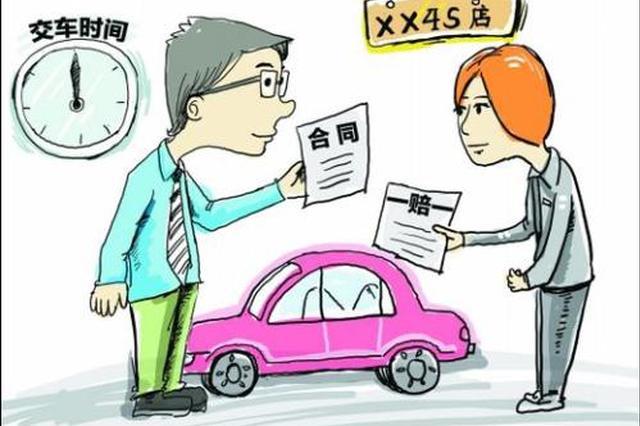4S店销售伙同黄牛骗补贴 62名新能源汽车买主中招