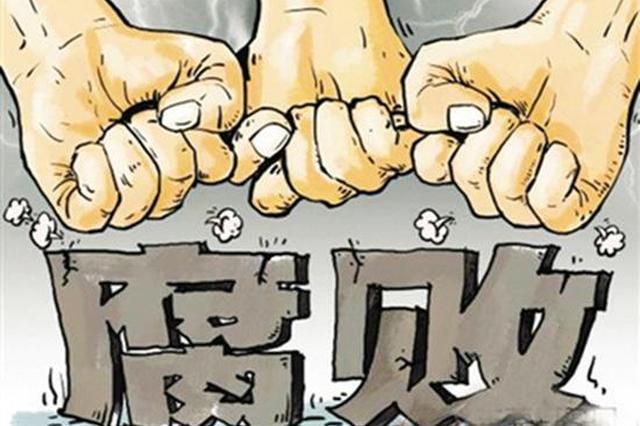 东华大学贪腐窝案宣判 两局级贪蠹被判15年以上徒刑