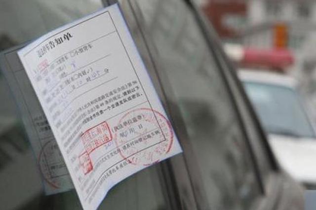 车主收罚款0元记0分罚单引关注 属警告处罚在沪较少见