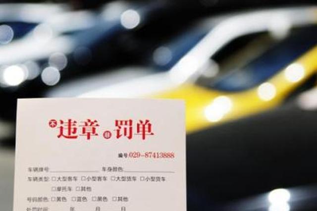 罚款0元记0分罚单引关注 上海暂无类似警告发单