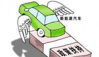 员工行骗 62名新能源车买主被骗近300万