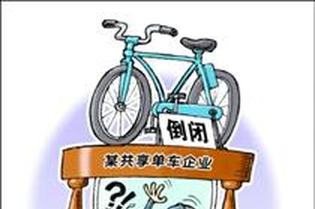 共享单车用户押金损失超10亿元 企业倒闭押金难退