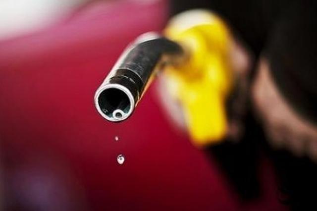 2017年以来成品油价涨多跌少 最终一次或以下调收官