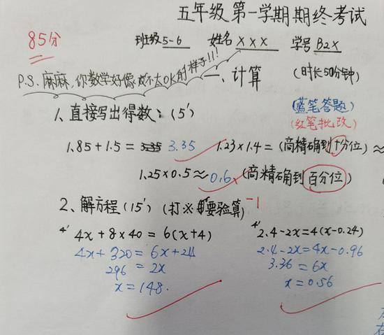 图说:一份五年级孩子出给家长的数学期末考卷 来源/采访对象供图