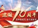 献礼故国70华诞