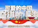 可爱的中国 奋进的上海