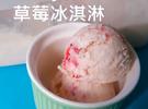 简略单纯版草莓冰淇淋球