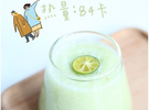 9款低卡蔬果汁