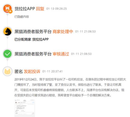 网友投诉:货拉拉平台师傅拉货途中撞门逃逸