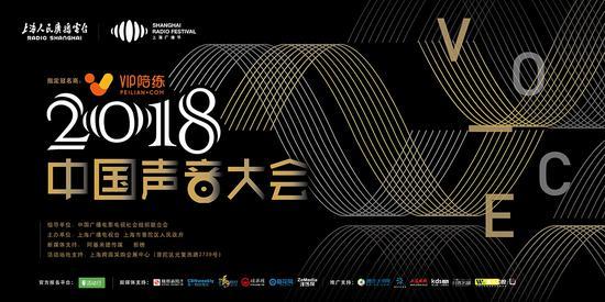 2018中国声音大年夜会免费报名开启 感触感染5G时代声音盛宴