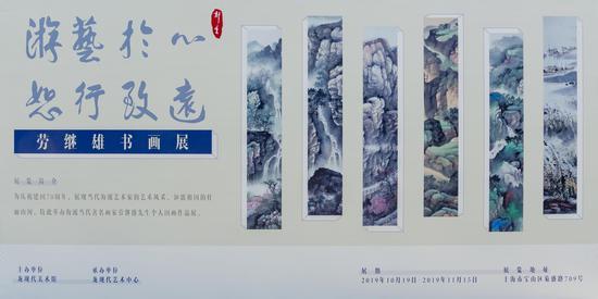 游艺于心 恕行致远—劳继雄书画展在龙现代艺术中心开幕
