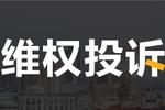 上海维权投诉