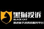 黑猫投诉上海站正式上线