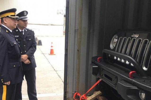 上海警方向加拿大返还3辆涉案车辆 系团伙诈骗所得