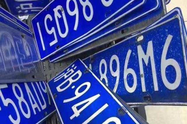 沪牌拍卖周六举行:个人额度9855辆 警示价86300元