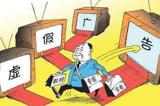 沪公布12件典型虚假广告案例 首次出现自媒体传播媒介