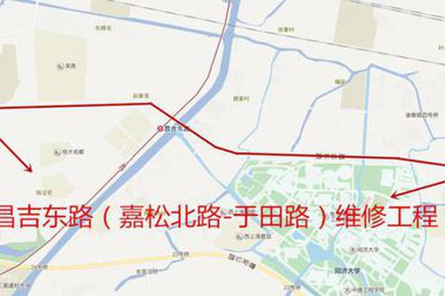 嘉定昌吉东路维修工程开启 部分交通组织调整