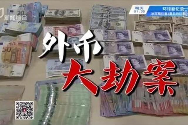 酒店式公寓内发生抢劫 警方5小时破获百万外币大劫案