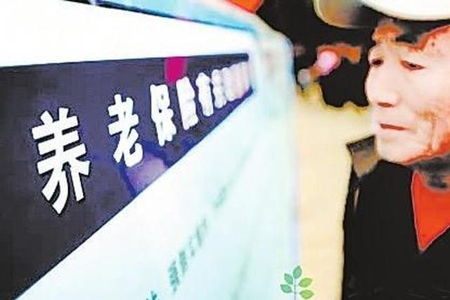 税延养老险试点最快上半年推出 上海有望首批试点