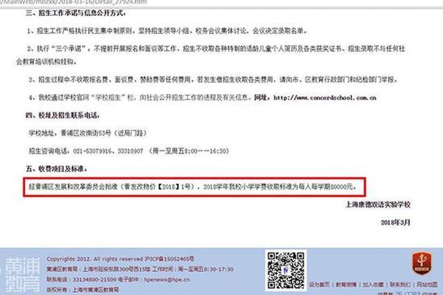 上海民办学校学费陆续公布 一小学每学期8万元创新高