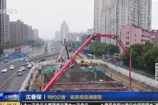 视频:杨高路隧道雏形初现 年内有望变身快速路