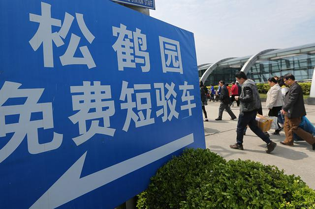 上海将开通23条清明扫墓定点班车 覆盖19家公墓