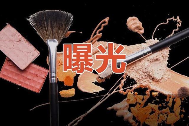 多款韩国品牌化妆品重金属超标 涉伊蒂之屋等品牌