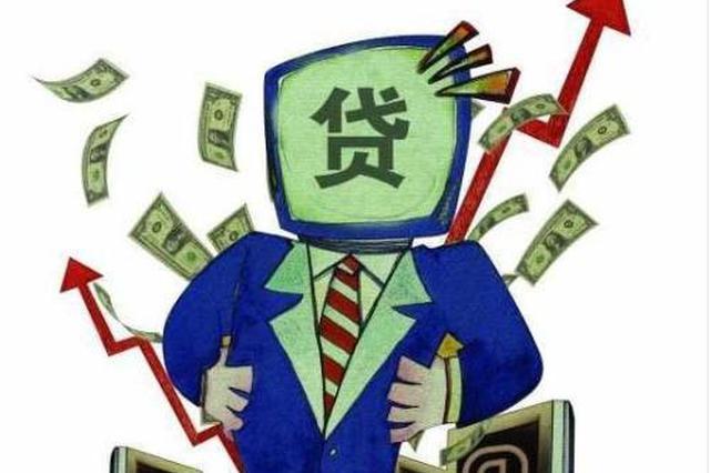 男子通过非法网贷获得女性隐私照片 获利近10万元