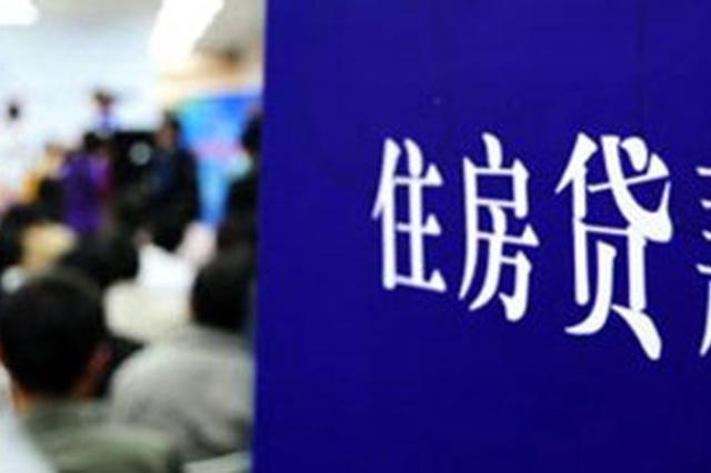 上海多家银行将调高房贷利率 最低优惠调整为95折