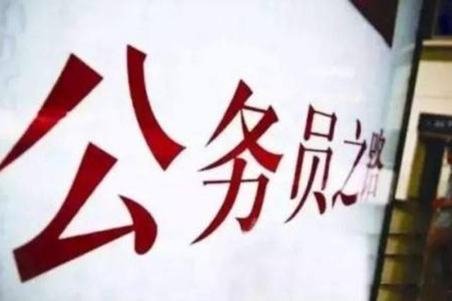 上海公务员面试名单公布 面试时间3月28日至4月1日