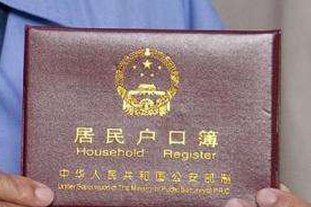 上海将设社区公共户 公安房管联手专治户口老赖
