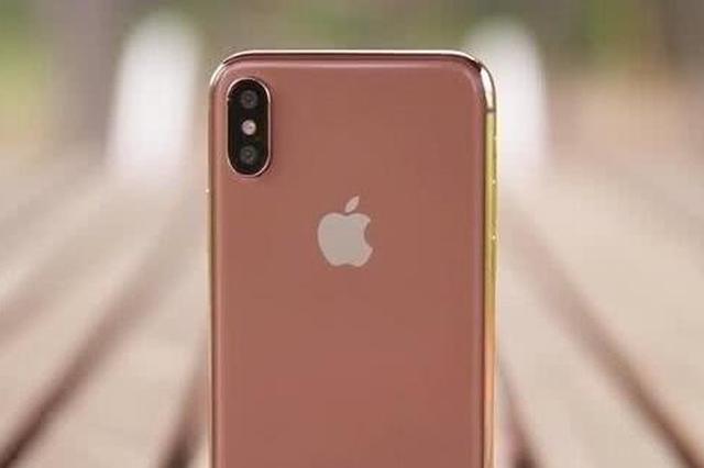 iPhone X腮红金被曝已量产中 不排除取消可能
