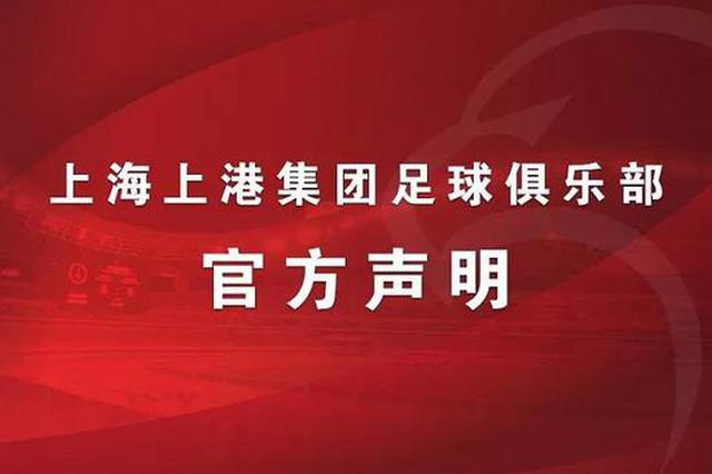 上港俱乐部官方声明:辟谣国脚赌球致国足溃败