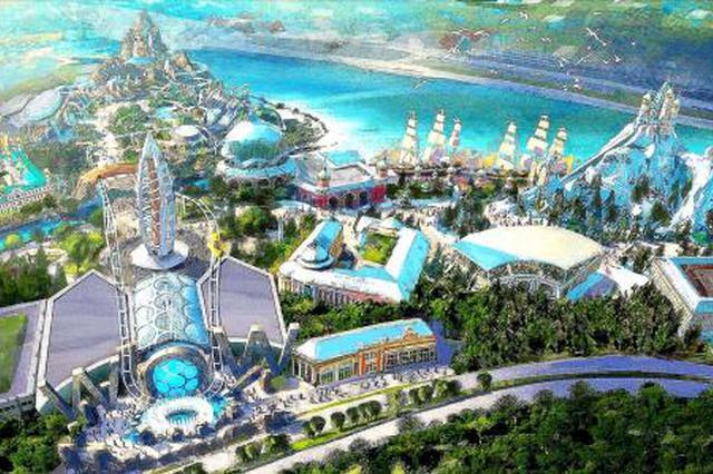 上海海昌海洋公园8月试运营 票价将于4月底择机公布