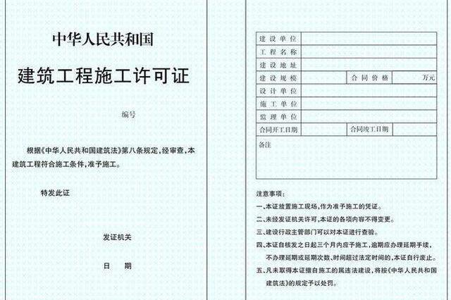 松江发首张社会投资项目施工许可证:审批仅2个工作日