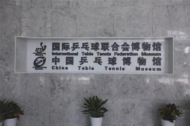 国际乒联博物馆、中国乒乓球博物馆落沪 周六免费开放