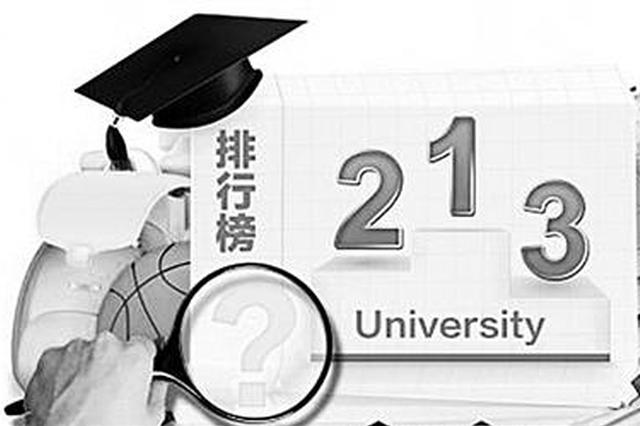 大学排行榜进入密集发布期 沪高教人士提醒不必太在意