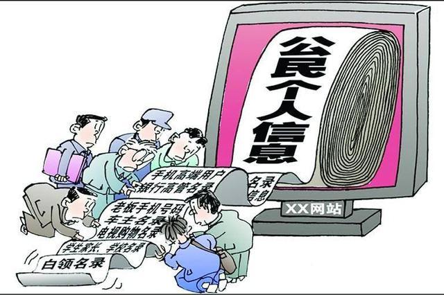 长宁披露涉侵犯公民信息案 三分之一源自内鬼泄露