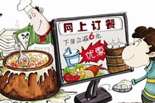 网络订餐平台问题多 上海将建外卖小哥举报机制