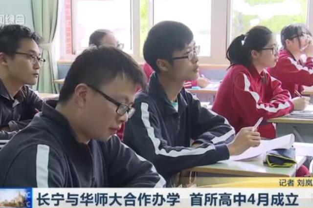 视频:长宁与华师大合作办学 首所高中4月成立
