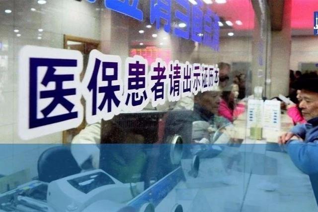 上海2018医保年度明起开始 最高支付限额提高到51万元