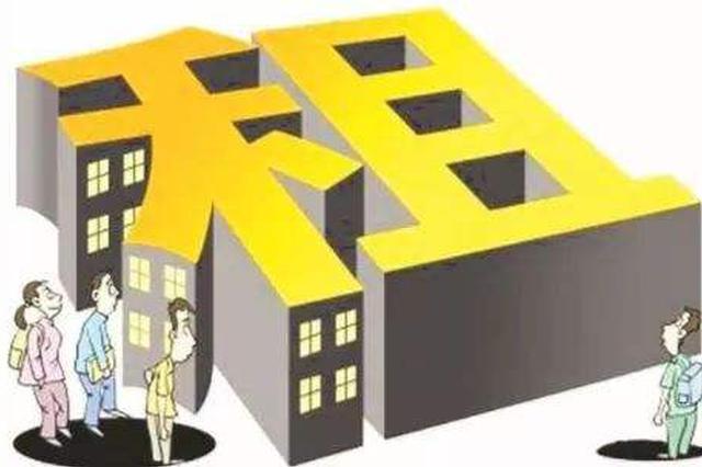 住房租赁上海路线图逐步形成 密切监管房租价格动向
